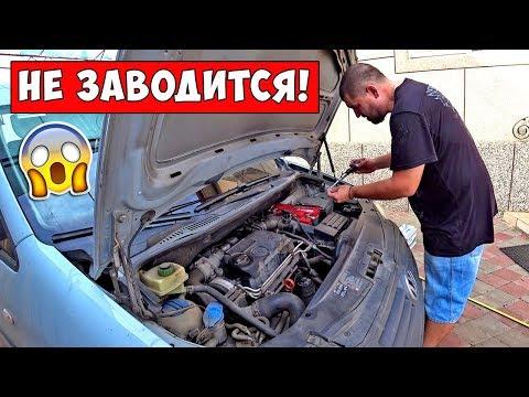 Не заводится Volkswagen Caddy