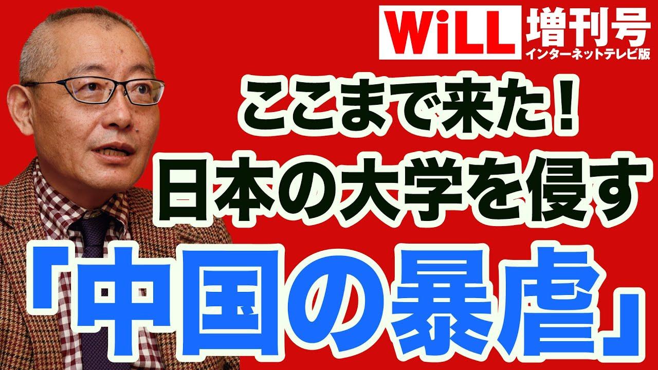 【楊海英】日本の大学を侵す「中国の暴虐」を防げ【WiLL増刊号#545】