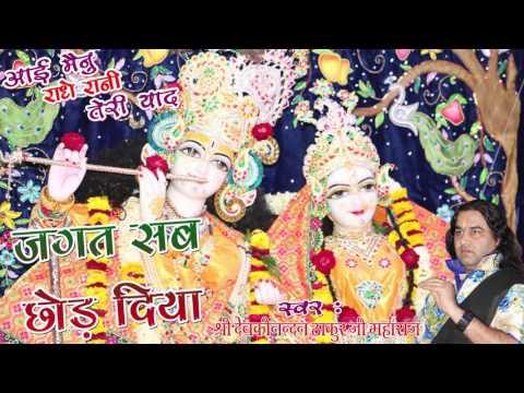 Jagat Sab Chhod Diya    Awesome Krishna Bhajan    Shree Devkinandan Thakur Ji