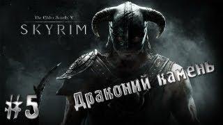 The Elder Scrolls V - Skyrim часть 5 (Драконий камень)