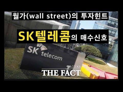 Sk텔레콤의 매수신호