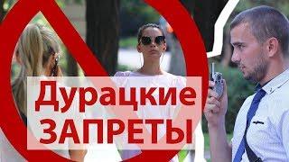 Дурацкие запреты на улицах Мариуполя - пранк