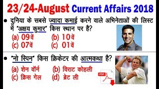 Daily Current Affairs 23/24 August 2018 | Important Current Affairs News in Hindi | railway alp exam