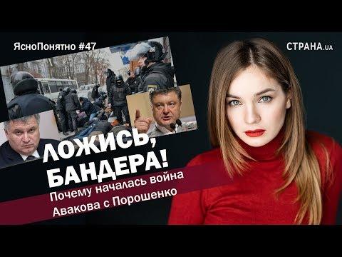 «Ложись, Бандера!» Почему началась война Авакова с Порошенко | ЯсноПонятно #47 by Олеся Медведева
