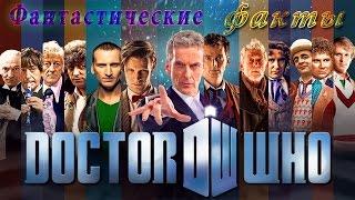Доктор Кто / Doctor Who | 10 ФАНТАСТИЧЕСКИХ ФАКТОВ