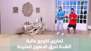تمارين لنحت الدهون بشدة عالية  - أحمد عريقات وفريقه - دنيا الرياضة