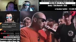 Лёха Медь, Витя CLassic, Дмитрий Егоров реакция VERSUS BPM: СД VS Витя CLassic