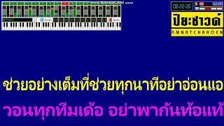 วอนนางนอน - จินตหรา พูนลาภ [Midi Cover คาราโอเกะ]