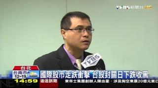 【TVBS】國際股市走跌衝擊 台股封關日下跌收黑