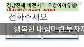 경남진해비전시티우방아이유쉘 입주시까지계약금천만원으로