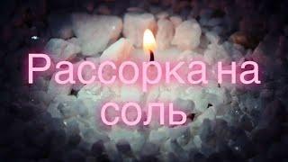 СИЛЬНАЯ,ДЕЙСТВЕННАЯ 💔 #РАССОРКА НА ЛЮБОВНИКОВ #ОТВОРОТ ЛЮБОВНИЦЫ