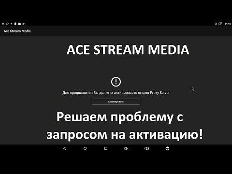 Ace Stream Media решаем проблему с требованием покупки (как вариант)