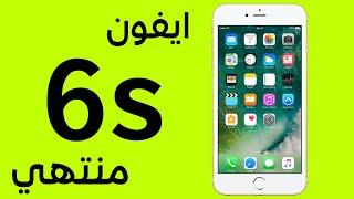 iphone 6s | ايفون 6 اس