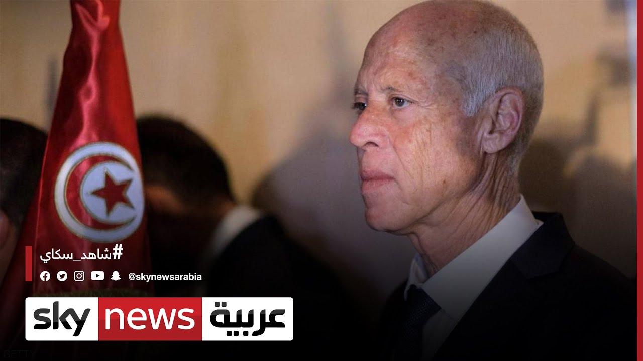 المحكمة الدستورية  تونس..اجتماع سعيّد والمشيشي تناول كيفية الخروج من الأزمة | #مراسلو_سكاي  - نشر قبل 2 ساعة