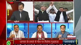 "News World Baat Mudde Ki ""गढ़बंधन में रार ! With Rajesh Saxena"