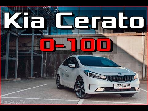 Kia Cerato 2017 2.0 AT Разгон 0 100 км ч. Реальная динамика Нового Киа Церато MPI 2.0 150 л.с.