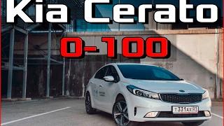 Kia Cerato 2017 2.0 AT Разгон 0 100 км ч. Реальная динамика Нового Киа Церато MPI 2.0 150 л.с. смотреть