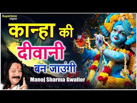 MANOJ SHARMA GWALIOR | BEST KRISHAN BHAJAN COLLECTION || मनोज शर्मा