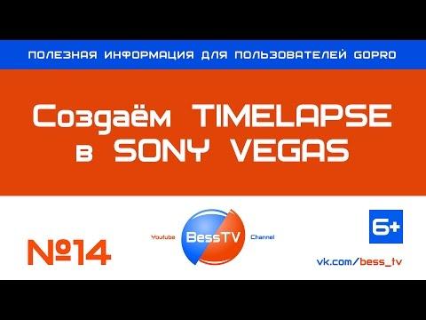 GoPro совет: Создаём Timelapse (Таймлапс) в Sony Vegas. Уроки,  как снимать гопро 7, 6, 5