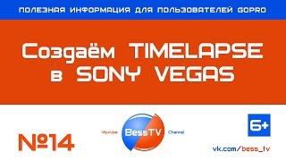 GoPro совет: Создаём Timelapse (Таймлапс) в Sony Vegas. Уроки,  как снимать экшн-камерой гопро