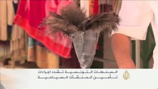 السلطات التونسية تشدد إجراءات تأمين المنشآت السياحية