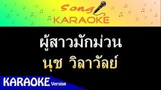 ผู้สาวมักม่วน - นุช วิลาวัลย์ : คาราโอเกะ【Karaoke Version】