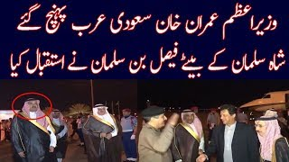 PM Imran Khan Welcome By Faisal Bin Salman At Madina Airport | Imran Khan PTI Latest News