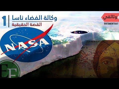 وكالة الفضاء ناسا ، القصة الثانية التي لم تروى   وثائقي الجزء الاول