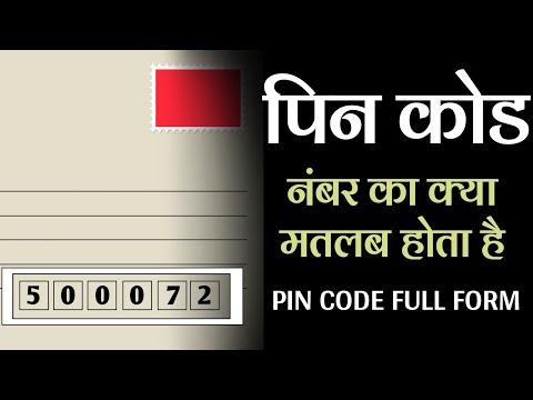 पिन कोड क्या है ये कैसे काम करता है How Pin Code Work In India?