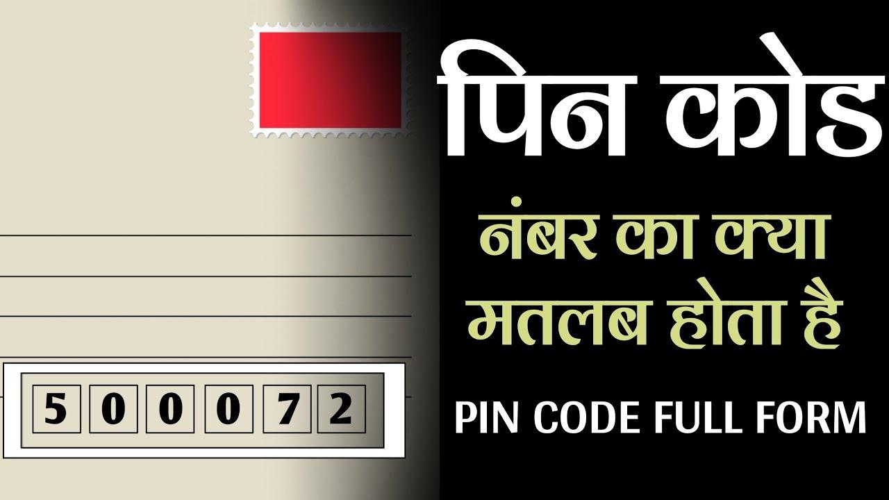 पिन कोड क्या है ये कैसे काम करता है How Pin Code Work In India