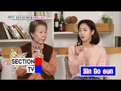 Section TV 섹션 TV  Yoon Yeojeong & Kim Goeun Filming under the influence of liquor 20160306