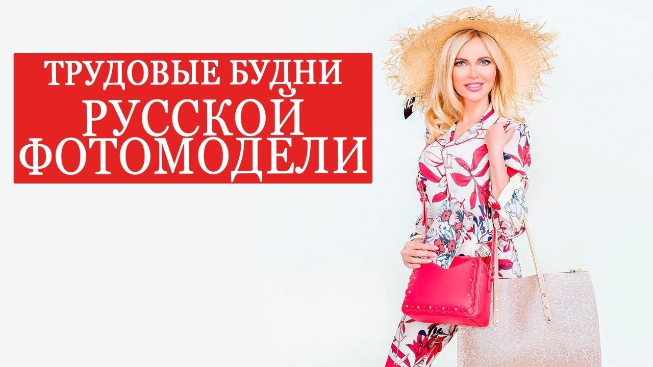 Работа моделью россия девушка модель работы скважины