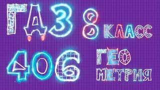 ГДЗ по геометрии задача 406 Атанасян 8 класс