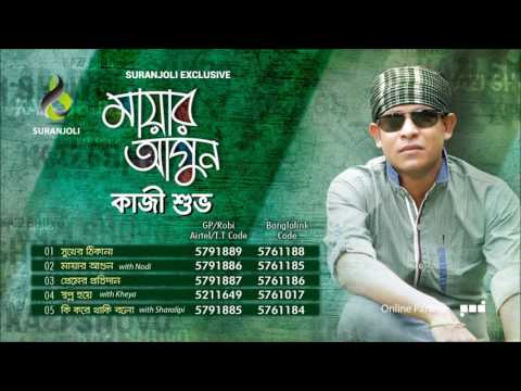 Mayar Agun Album | Kazi Shuvo | Bangla New Song | Eid ul Azha 2016 | Suranjoli