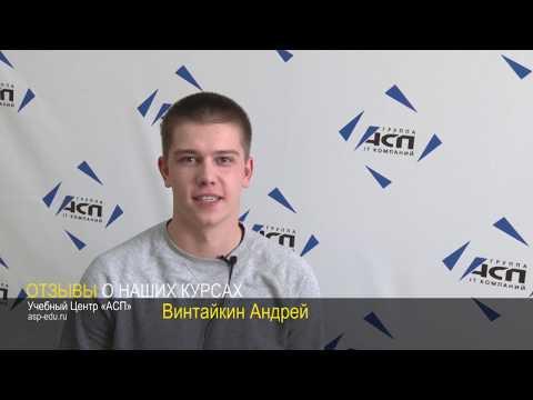 Отзыв Винтайкина Андрея о курсе «Программист 1С с нуля»