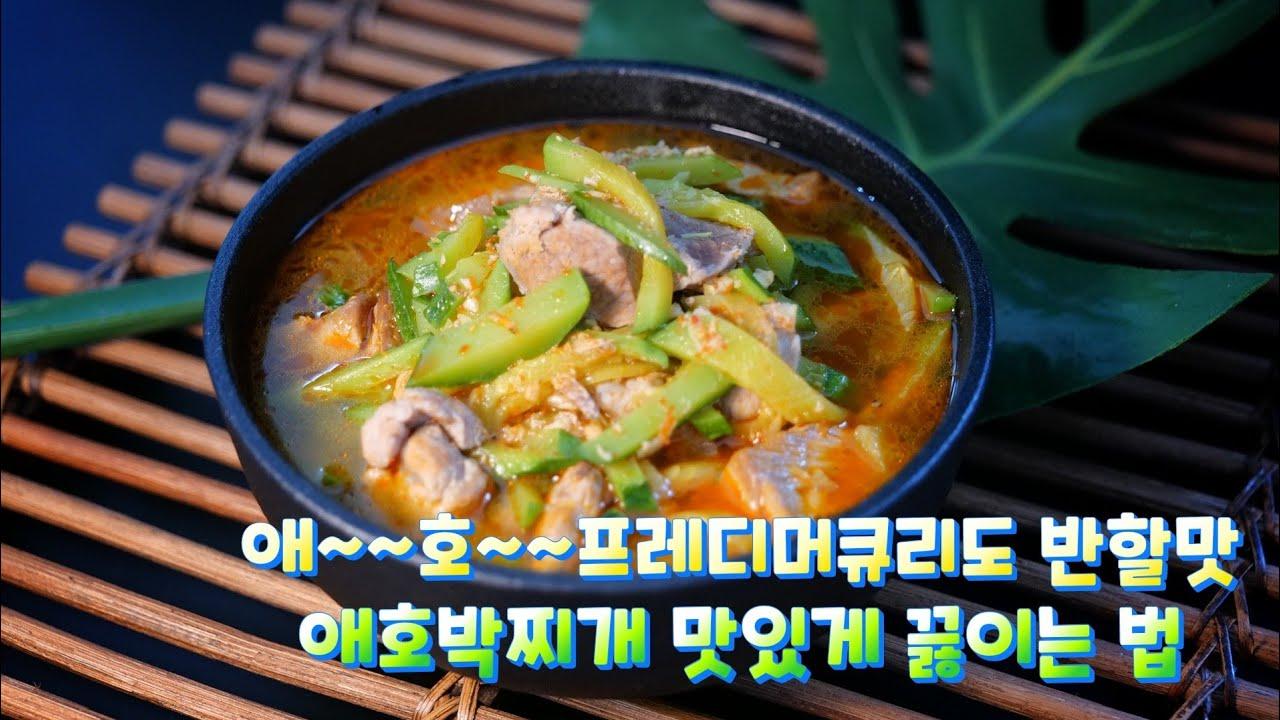 애~호~박 찌개 맛있게 끓여드세요