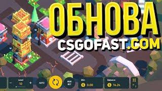 НОВЫХ РЕЖИМ ИГРЫ на CSGOFAST / Обновление КСГОФАСТ - POGGI РЕЖИМ