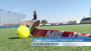 Где в Крымске записаться в секцию по хоккею на траве