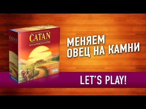 Настольная игра «CATAN (КОЛОНИЗАТОРЫ)». Играем // Catan Board Game Let's Play