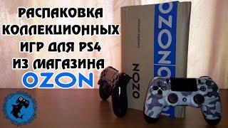 ИГРЫ PS4 ИЗ OZON - РАСПАКОВКА!
