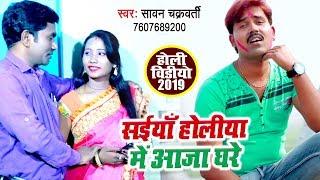 सईया होलिया में आजा घरे - Sawan Chakarbati - Saiya Holiya Me Aaja Ghare - Bhojpuri Holi Song