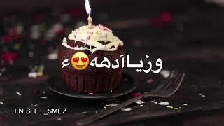 اجمل فيديوهات عيد ميلاد حالات واتس اب روعه❤