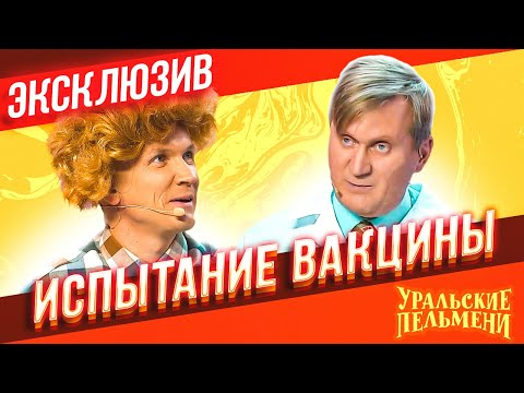 Испытание вакцины - Уральские Пельмени | ЭКСКЛЮЗИВ