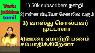Vastu jothidam tamil/thank you for 50k subscribers/வாஸ்து