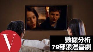 浪漫喜劇片絕種了嗎?帶你數據分析79部浪漫喜劇的戀愛公式|Vogue Taiwan