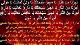 Dua of Mujeer by Halawaji دعاء المجير ابا ذر الحلواجي