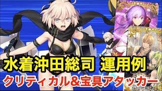 【FGO】水着沖田総司 運用例:宝具&クリティカルアタッカー(編成2パターン)【Fate/Grand Order】