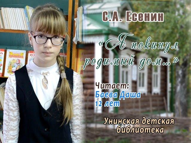 Изображение предпросмотра прочтения – ДашаБаева читает произведение «Я покинул родимый дом…» С.А.Есенина