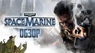 обзор игры Warhammer 40.000: Space Marine Plague Review