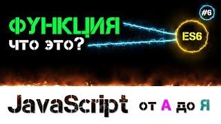 JavaScript уроки – функция это [ для чего, почему и зачем ] [ ДЗ ] 🔊 - #6